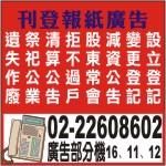 刊登報紙廣告.jpg
