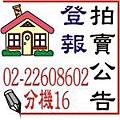 台南法院法拍屋拍賣公告每字不到一元