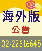 刊登報紙海外版.jpg
