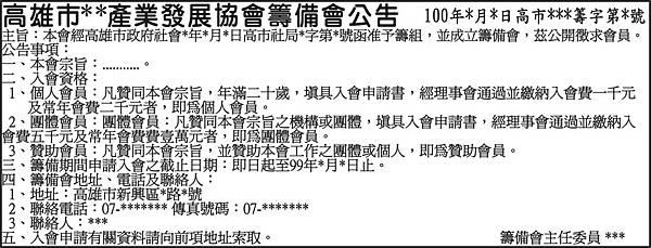 高雄市產業發展協會籌備會公告.jpg