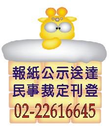 報紙公示送達民事裁定刊登.jpg