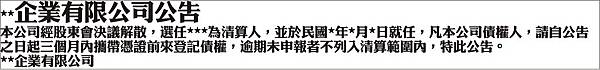 股東會決議解散.jpg