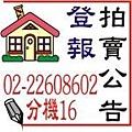 台北台中台南地方法院公告登報全國版