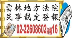 臺灣雲林地方法院限定繼承公告-專業登報便宜