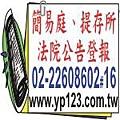 台北/板橋/士林地方法院提存所公告刊登報紙