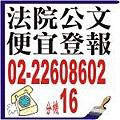 報紙公告刊登-台灣澎湖連江金門地方法院地址電話