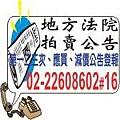台南地方法院公告拍賣登報02-22608602分機16太平洋日報廣告中心