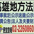 高雄法院法拍屋拍賣公告02-22608602分機16太平洋日報廣告中心
