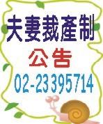 夫妻財產分開制.jpg