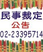 刊登民事裁定.jpg