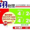 20130408國三升高一視聽網資