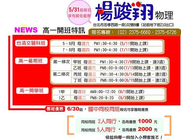 20130423國三升高一報名資訊