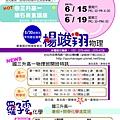 20120610國三升高一資訊
