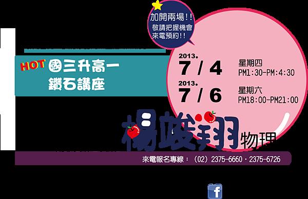 國三升高一加開講座7/4&7/6