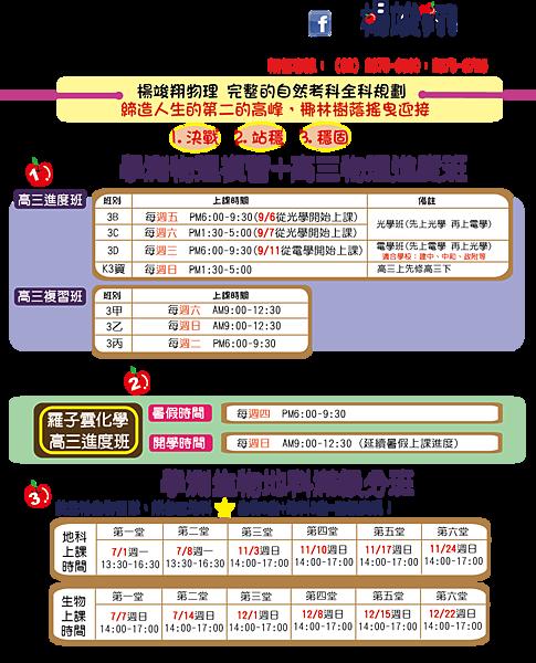 102秋高三物化生物地科開學課程