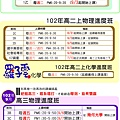 20130829開課資訊