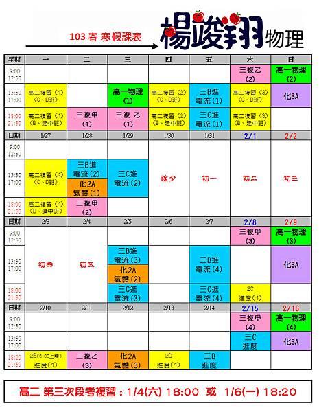 103春寒假期間課表