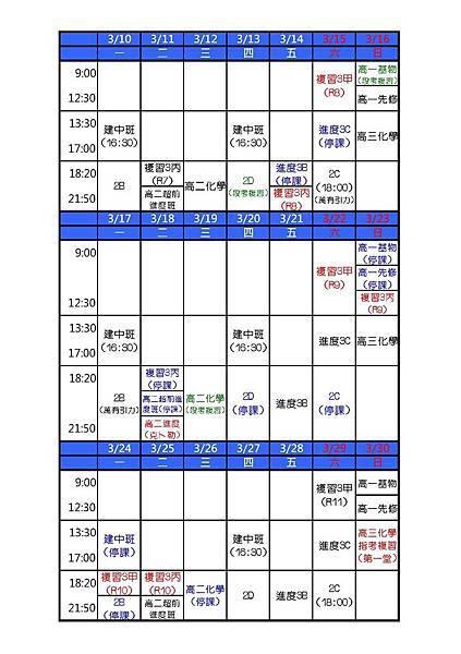 三月課程表