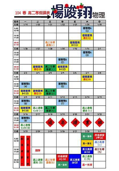 K2寒假課表-1