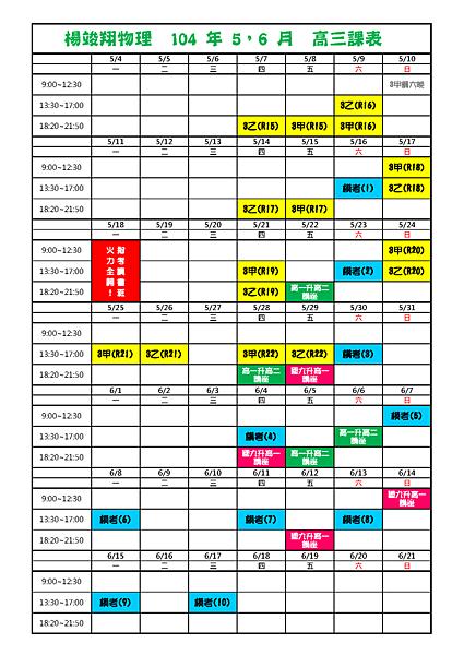 104春5月~6月課表