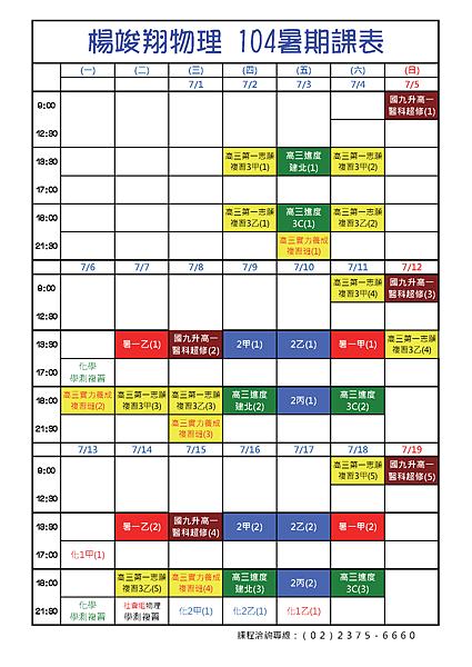 104暑秋7月課表