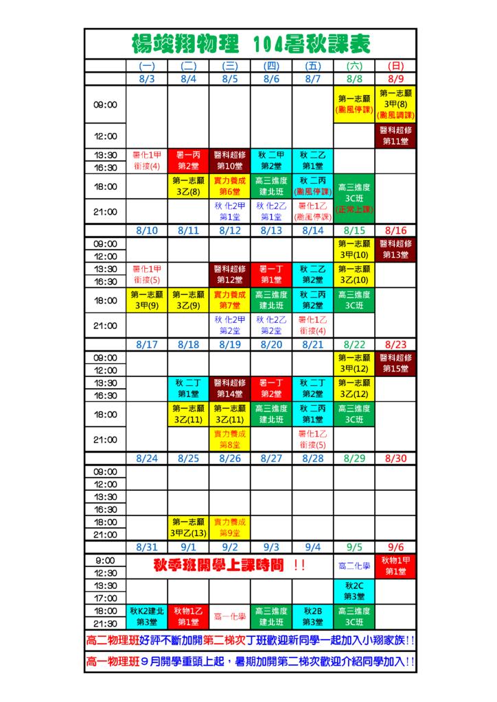 104暑秋7,8月課表