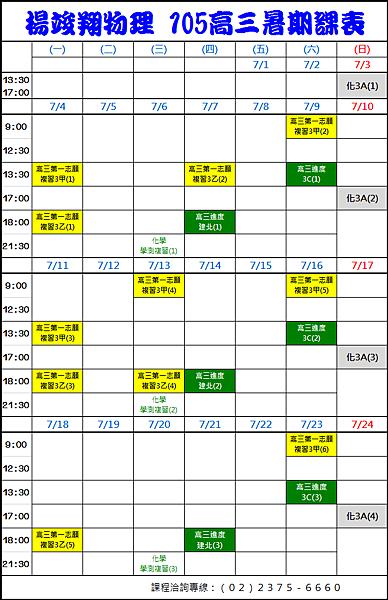 105 高三暑期課表