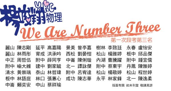 網路99秋段考第三名.jpg