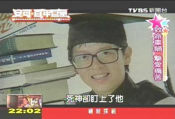 100.1.1(「我的未來不是夢」 張雨生精神長存[[20110101TVBS])2