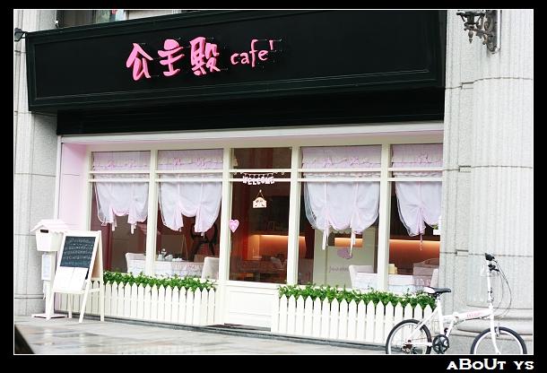 [新北三峽] 公主殿★粉嫩風格的咖啡廚房