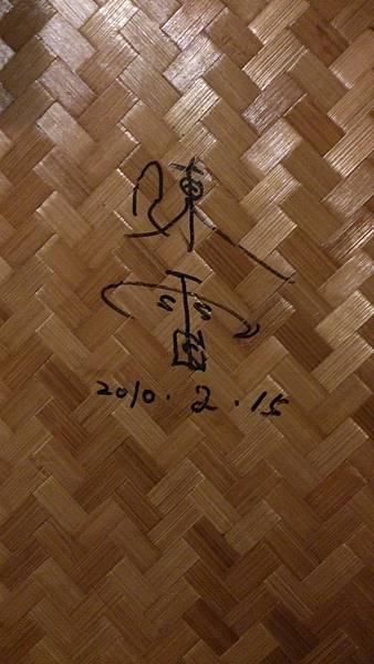 竹屋部落陳雷簽名