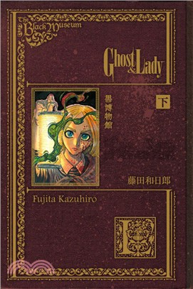黑博物館 Ghost & Lady(下)封面
