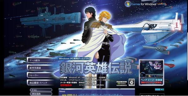 銀河英雄傳說2008年最新版遊戲