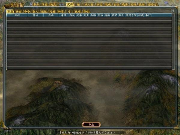 革新PK川中島之戰BUG圖4