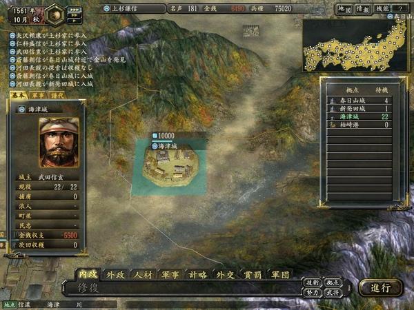 革新PK川中島之戰BUG圖1