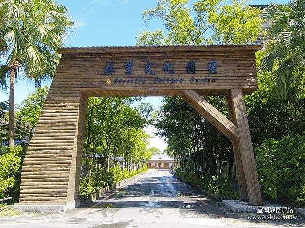 林業文化園區