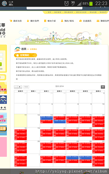 Screenshot_2014-05-11-22-23-21.png