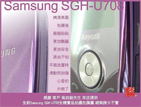 Samsung SGH-U708-2.jpg