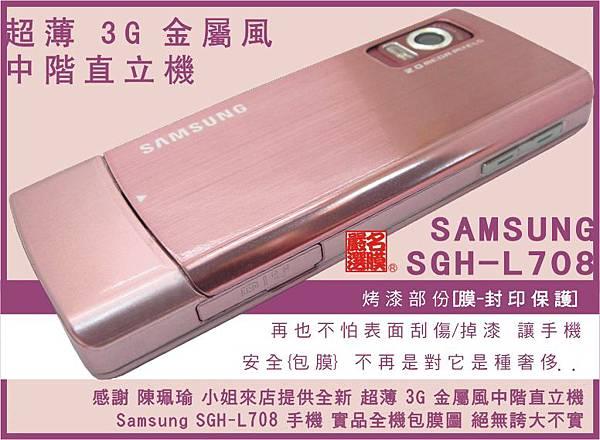 超薄 3G 金屬風中階直立機 Samsung SGH-L708-1.jpg