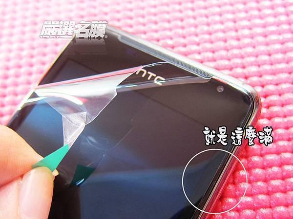 嚴選名膜 HTC J 3D曲面全滿版AFP超抗污螢幕保護貼.jpg