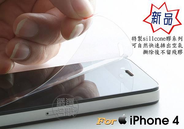 iPhone 4 亮面保護貼.jpg