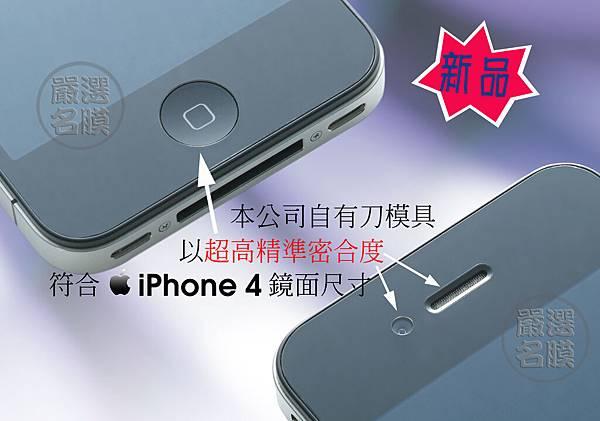 iPhone 4 亮面保護貼 (3).jpg