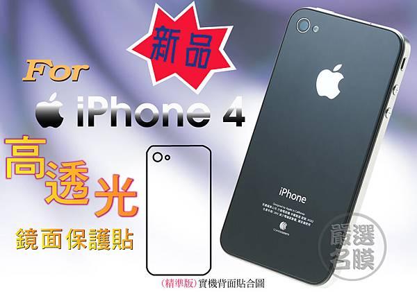 iPhone 4 亮面保護貼 (2).jpg
