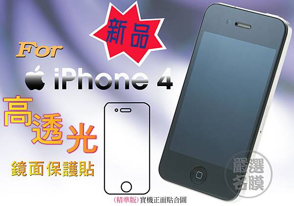 iPhone 4 亮面保護貼 (1).jpg