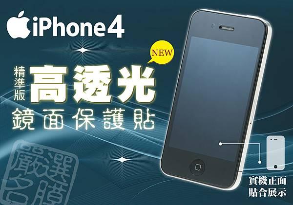 IPHONE4 硬式亮面保護貼 圖片更新版1.jpg