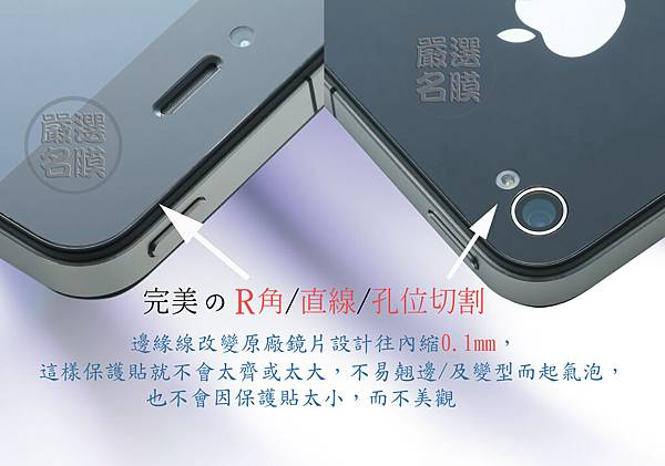 iPhone 4 亮面保護貼 (4).jpg