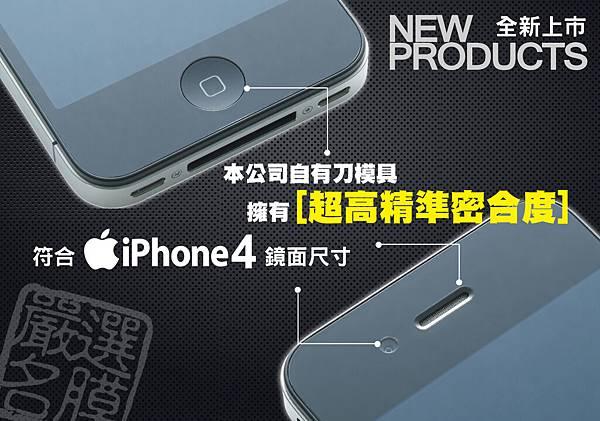 IPHONE4 硬式亮面保護貼 圖片更新版3.jpg