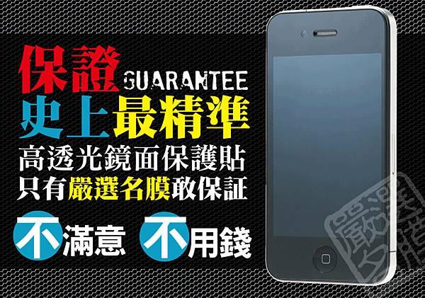 IPHONE4 硬式亮面保護貼 圖片更新版5.gif