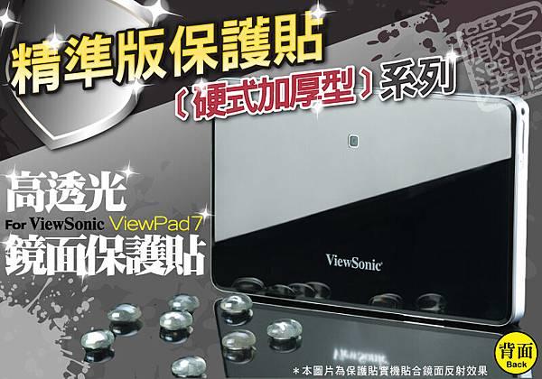 ViewSonic ViewPad 7 精準版 保護貼 系列 (1).jpg