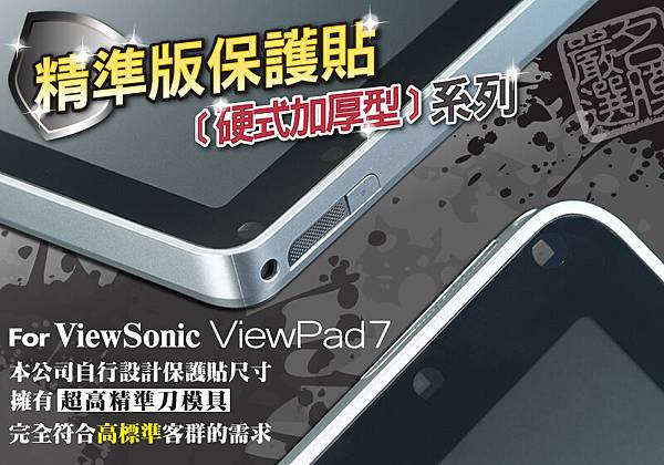 ViewSonic ViewPad 7 精準版 保護貼 系列 (3).jpg